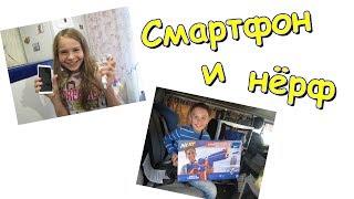 К детям приехали их подарки - Смартфон и Нерф. (08.19г.) Семья Бровченко.
