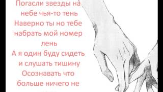 Теряю Тебя D1N Андрей Леницкий Текст песни LYRICS