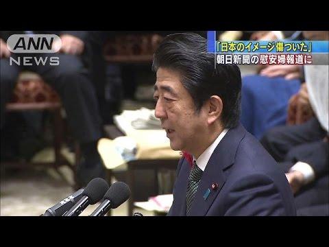 「日本のイメージ傷ついた」安倍総理が朝日新聞批判(14/10/03)