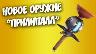 Fortnite Новое оружие: Бомба-липучка | Прилипала