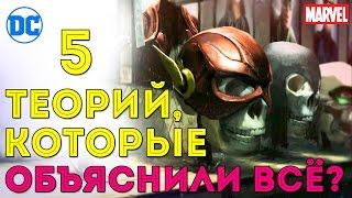 5 ШОК -ТЕОРИЙ, Которые ВСЁ Объясняют. DC/MARVEL Comics.Теории Комикс Фильмов.