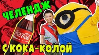 ВЛОГ Молния Иван, Настоящий Миньон И Кока Кола! | Видео Для Детей! 0+