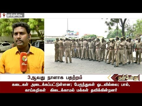 Detailed Report: 3rd day of violence in Thoothukudi; Normal life affected | #SterliteProtest