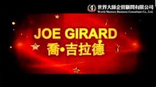 【世界最偉大的銷售員 - 喬吉拉德. 封麥演講!】