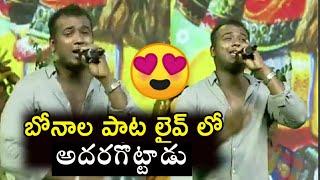 Telangana Bonalu Song 2019 Ismart Shankar Bonalu Song Ismart Shankar Movie Pre Release Event