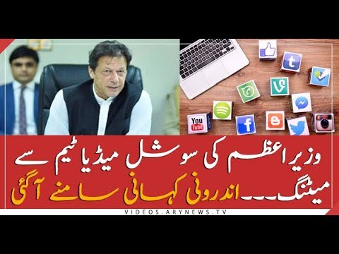 PM Imran Khan's meeting with his Social Media Team