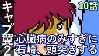 キャプテン翼2 10話「心臓病のみすぎに石崎、頭突きする」FC版 スーパーストライカー