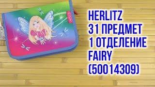 Розпакування Herlitz 31 предмет 1 відділення Fairy 50014309