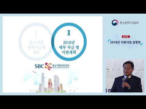 2018년 중소ㆍ벤처기업, 소상공인 지원사업 설명회(정책자금)