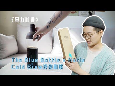 《暴力咖啡》熱辣辣飲杯Cold Brew|冷泡咖啡沖泡方法|The Blue Bottle X Hario