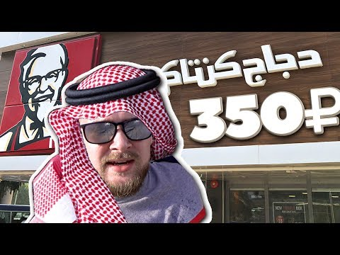 Арабский KFC за 350 рублей