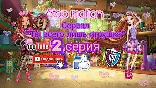 Stop motion|Ты всего лишь игрушка|2 серия|Новые знакомства