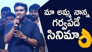 Ram Charan Emotional Speech @ Rangasthalam Pre Release Event | TFPC