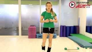 Видеоурок: Упражнения для стройных ног и упругих ягодиц(http://www.aif.ua/health/life/1211017 ПРИСОЕДИНЯЙСЯ к нам: Сайт: http://www.aif.ua/ ВКонтакте - https://vk.com/aif_ua Facebook ..., 2014-07-11T15:55:59.000Z)