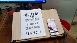 전북대 아이엘츠 스피킹 IELTS SPEAKING 3인…