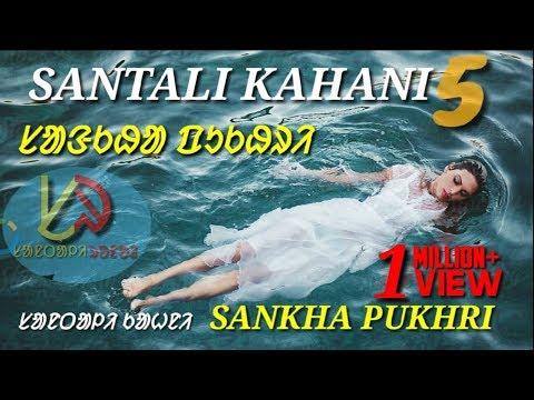SANKHA PUKHRI || Santali Kahani 5 For Kids || সাঙ্খা পুখরি ||