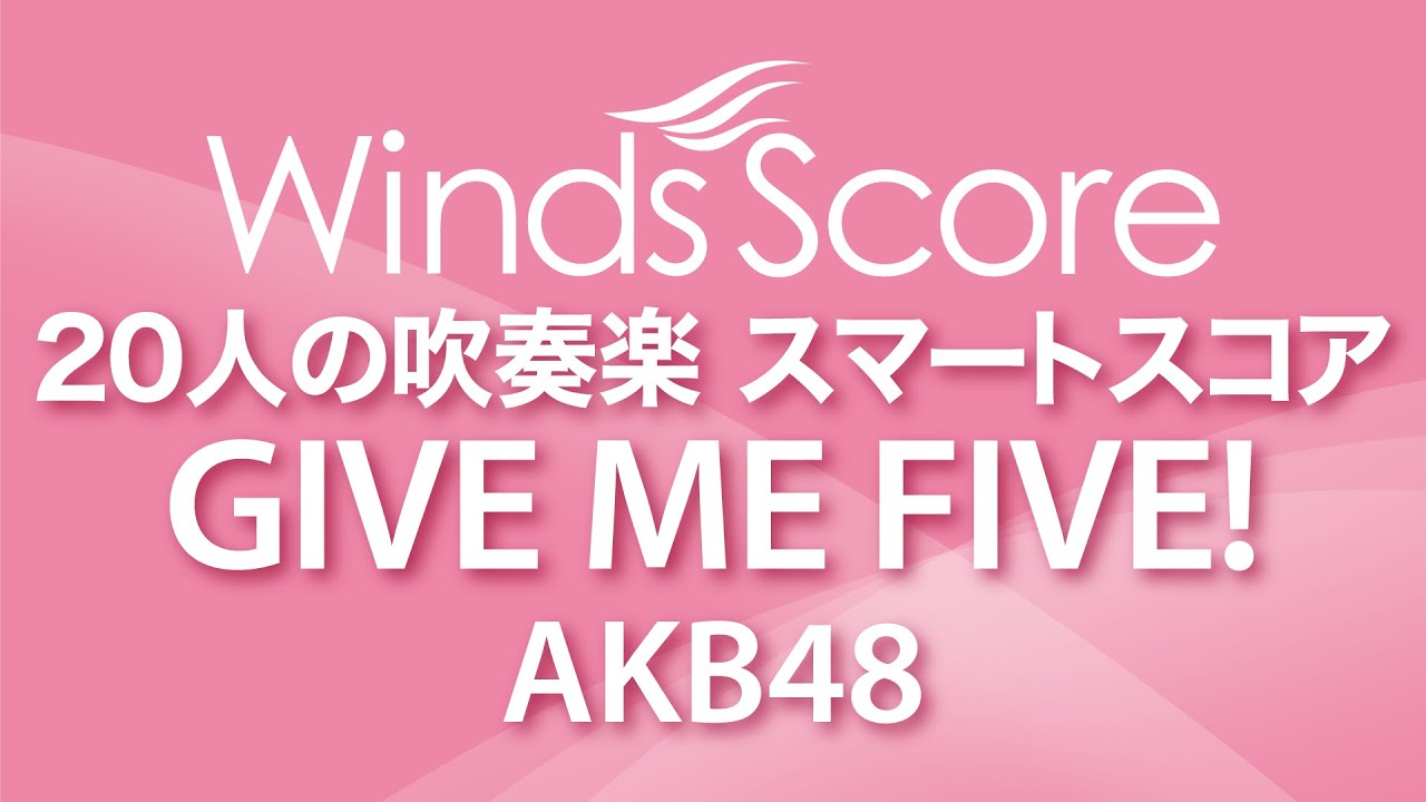 SPH-0009 GIVE ME FIVE!/AKB48〔...