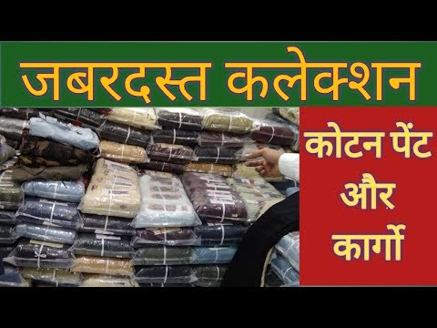 Wholesale Cotton Pants And Cargo Market In Mumbai || Trouser Market In Mumbai || Mumbai 2018