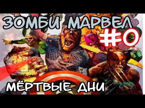 COMIQUICK - Выпуск №1 - Марвел Зомби #0 - Мёртвые дни