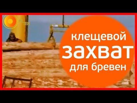 Клещевой захват для бревен PILTEH | Сборка сруба. Строительство деревянного дома