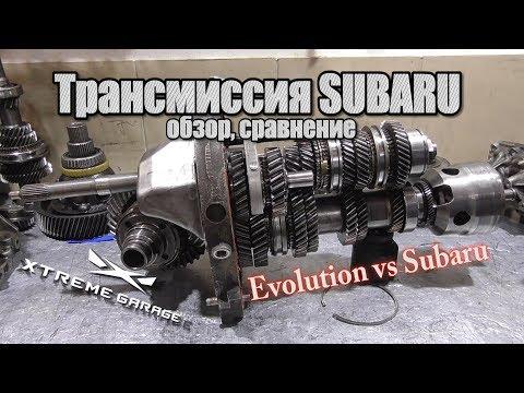 Трансмиссия Subaru - Обзор, сравнение 5-ти и 6-ти ступа