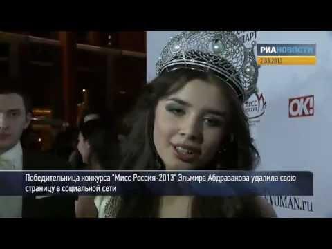 Почему «Мисс Россия-2013» удалила аккаунт в соцсети