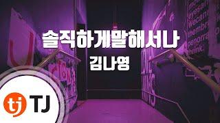 [TJ노래방] 솔직하게말해서나 - 김나영 / TJ Karaoke