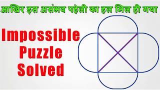 आखिर इस असंभव पहेली का हल मिल गया ,IMPOSSIBLE PUZZLE SOLVED,Hindi Paheli,जिज्ञासा GURU, jigyasa GURU