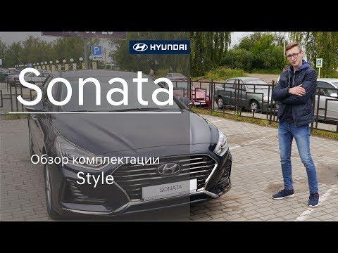 Hyundai Sonata 2018 МГ Комплектация Style