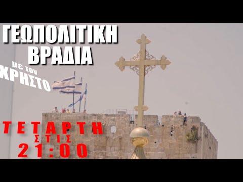 🔴 LIVE | «Γεωπολιτική Βραδιά» με τον Χρήστο | Οι εξελίξεις στο Ισραήλ - (12.5.2021)
