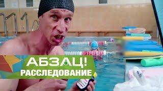 Воды или хлорки – чего больше в украинских бассейнах? - Абзац! - 30.08.2017