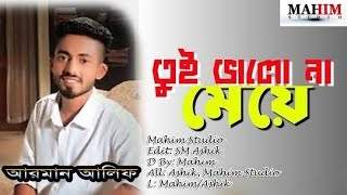 Tui Valo Na Meye    Arman Alif    Music Video  তুই ভালো না মেয়ে  Bangla New Song 2019