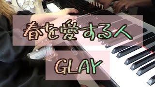 聴いてくださりありがとうございます! #春を愛する人#ピアノ#GLAY#春の曲.