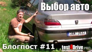 #11 Блогпост Как осматривать подержанный автомобиль