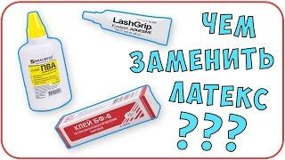 Как сделать латекс своими руками дома? Сравнение - клей ПВА и БФ, клей для ресниц | Дарья Дзюба