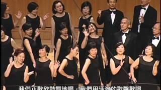 Jubilate Deo-2013 指揮/陳雲紅 Chen Yun Hung 新節慶合唱團