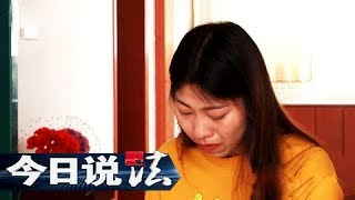 《今日说法》 20171213 房子割裂的亲情 | CCTV今日说法官方频道