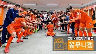 20191020 강원FC 서울전 꽁무니캠