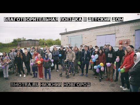 Благотворительная поездка в детский дом 2018 SMOTRA.RU Нижний Новгород