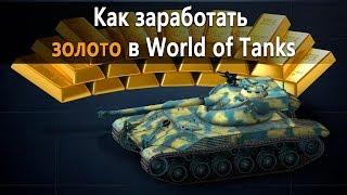 Как заработать золото в world of tanks.  18 000 голды - на личном примере