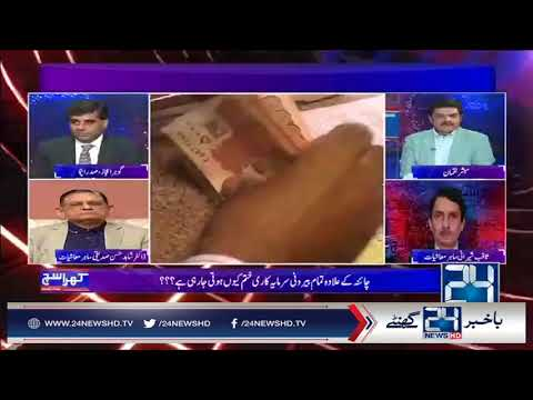 Mubasher Lucman exposed reasons behind Pakistan economic destruction