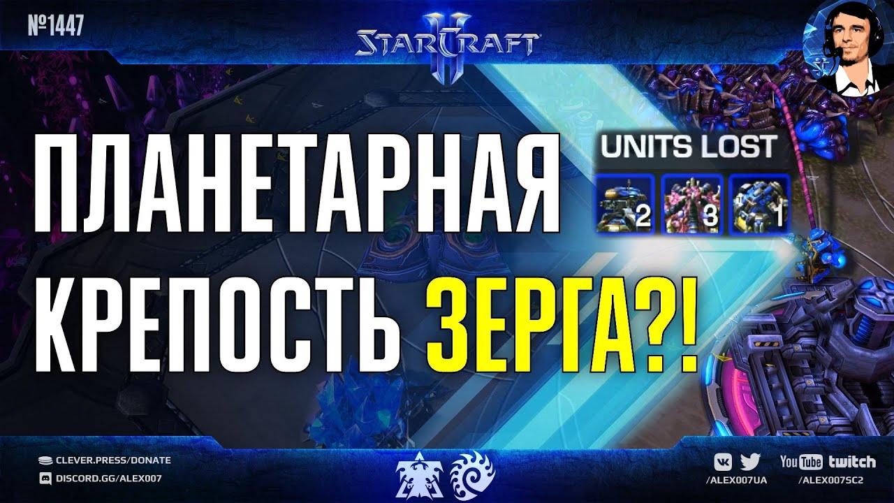 УКРАЛ РАБОЧЕГО У ПРОФЕССИОНАЛА: Зерг построил планетарную крепость и украл армию врага в StarCraft 2
