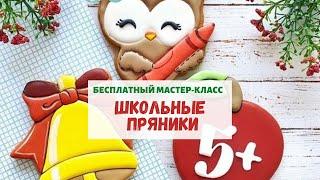Мастер-класс по росписи пряников 1 СЕНТЯБРЯ