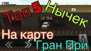 Топ 5 секретных мест в Russian Rider Online