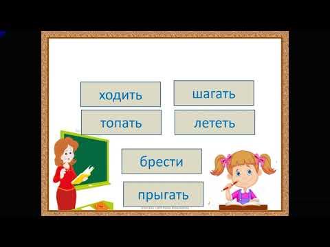 Неопределённая форма глагола, 3 класс Школа России