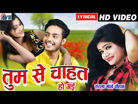 Sarla Gandharw | Love Song | Tum Se Chahat Ho Gai - Lyrical Video | New Chhattisagrhi Hindi Gana