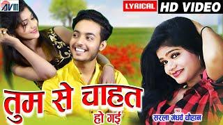 Sarla Gandharw   Love Song   Tum Se Chahat Ho Gai - Lyrical Video   New Chhattisagrhi Hindi Gana
