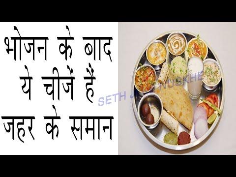 भोजन के तुरंत बाद भूलकर भी न खाएं ये  5 चीजें  # भोजन के बाद ये चीजें हैं जहर समान #