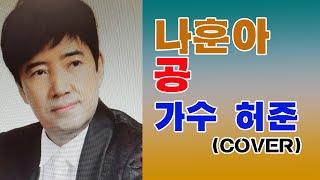 가수 허준 공(원곡가수 나훈아) SNB TV