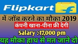 Flipkart job Requirements 2019//ITI CAMPUS JOB 2019//ASITIJOB